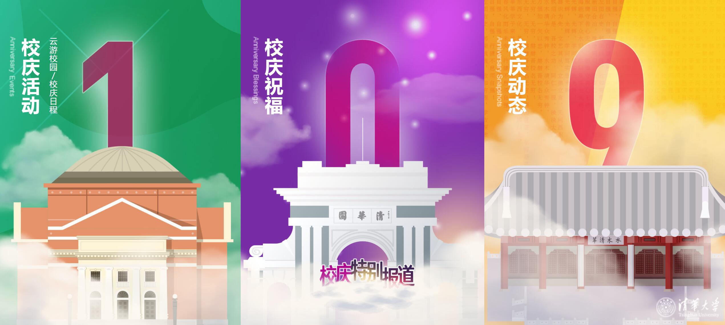 36th Anniversary of Tsinghua SEM, 109th Anniversary Tsinghua University 25 April