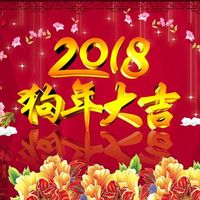 We are Chinese New Year 2018 From 12-25 Feb